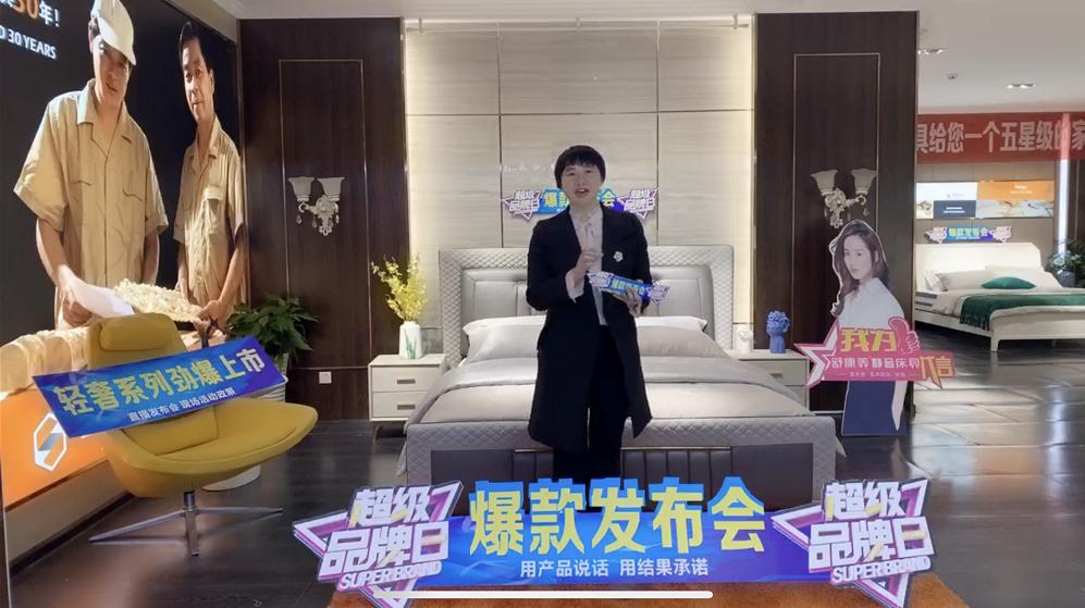 舒康美超级品牌日暨2020春季新品发布会直播活动