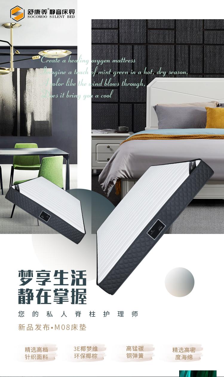 新品发布•M08床垫 | 梦享生活,静在掌握!