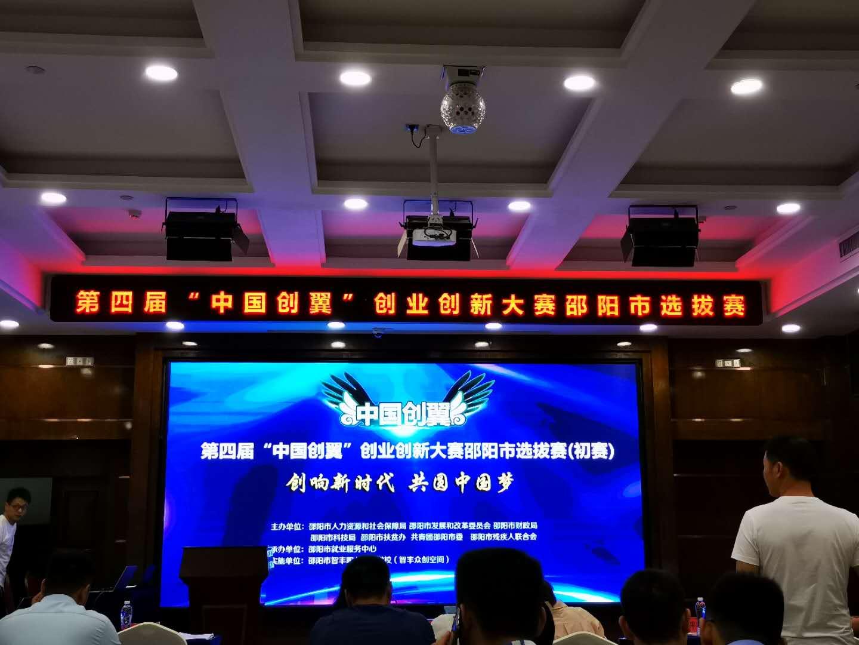 """舒康美智能床具项目进入""""创新创业大赛""""湖南省半决赛"""