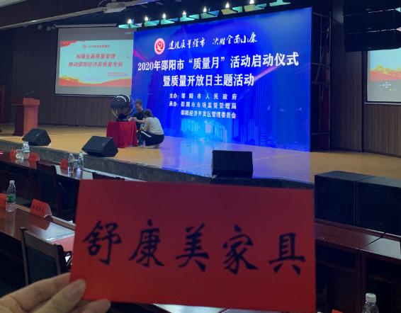 """舒康美应邀参加邵阳市""""质量月""""活动启动仪式"""