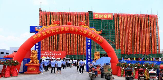 谋定图发展,破局再立新,舒康美家居集团郴州项目举行封顶仪式