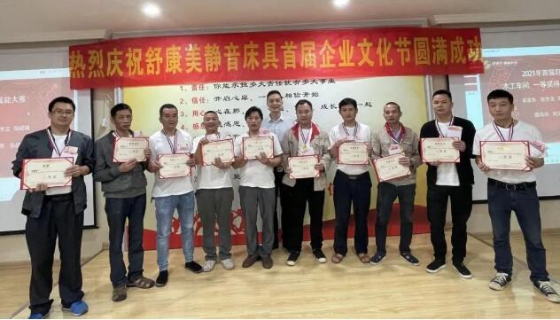 舒康美举办首届企业文化节暨技能大赛